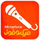 دانلود Microphone 2.0.0 خوانندگی حرفه ای با میکروفون اندروید !