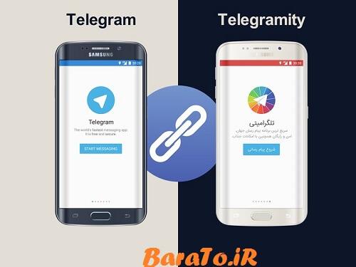 دانلود Telegramity برنامه تلگرامیتی برای اندروید