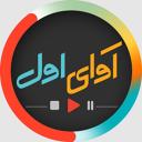دانلود Avaye Aval 2.2 آوای اول مجموعه آهنگ پیشواز همراه اول برای اندروید