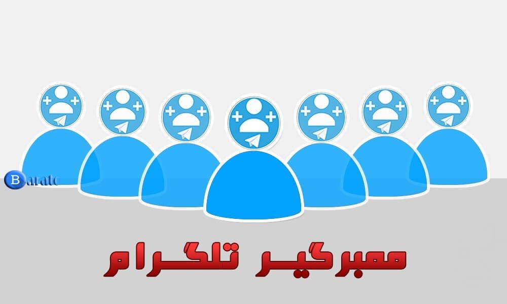 دانلود Member Gir 20 ممبر گیر  تلگرام - تله ممبر افزایش اعضای کانال برای اندروید