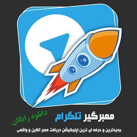دانلود Member Gir 9.0 ممبر گیر تلگرام افزایش اعضای کانال برای اندروید