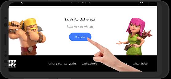 آموزش ارسال پیام برای پشتیبانی کلش اف کلنز اندروید - ارسال ایمیل