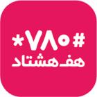 دانلود Haf Hashtad 2.4.09 اپلیکیشن هف هشتاد (*780#) برای اندروید