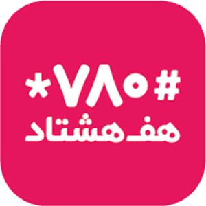 دانلود Haf Hashtad 1.2.01 اپلیکیشن هف هشتاد (*۷۸۰#) برای اندروید