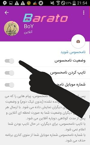 آموزش تصویری غیر فعال کردن تیک دوم در تلگرام اندروید