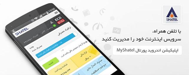 دانلود MyShatel برنامه مای شاتل برای اندروید
