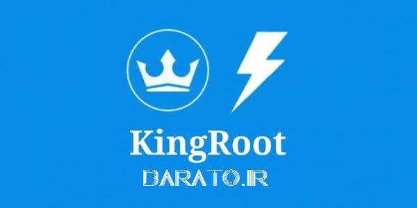 دانلود KingRoot برنامه کینگ روت برای اندروید