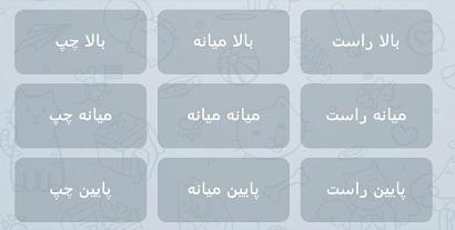آموزش تصویری درج لوگو روی گیف در تلگرام - عکس متحرک
