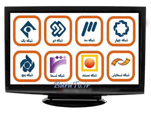 دانلود Simaye Hamrah برنامه سیمای همراه برای اندروید