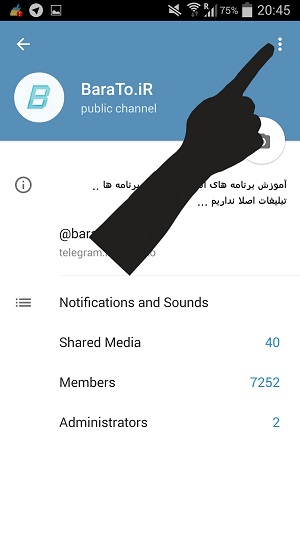 آموزش اضافه کردن نام ارسال کنند مطلب در کانال تلگرام + حذف
