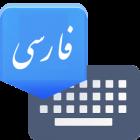 دانلود Farsi Keyboard 5.1 نسخه جدید برنامه کیبورد فارسی برای اندروید