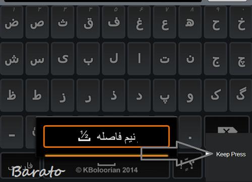 دانلود Farsi Keyboard برنامه کیبورد فارسی برای اندروید