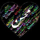دانلود Esm Ghalbi 2.0 برنامه ساخت اسم قلبی برای اندروید