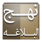 دانلود Nahj al-Balagheh 5.3 برنامه نهج البلاغه برای اندروید