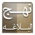 دانلود Nahj al-Balagheh 5.2 برنامه نهج البلاغه برای اندروید