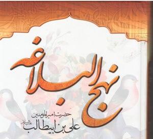 دانلود Nahj al-Balagheh برنامه نهج البلاغه برای اندروید