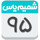 دانلود Shamim Yas 2.47 تقویم فارسی شمیم یاس برای اندروید