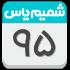 دانلود Shamim Yas 2.45 تقویم فارسی شمیم یاس برای اندروید