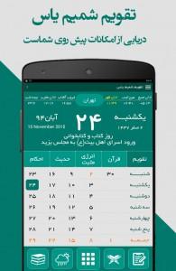 دانلود Shamim Yas تقویم فارسی شمیم یاس برای اندروید