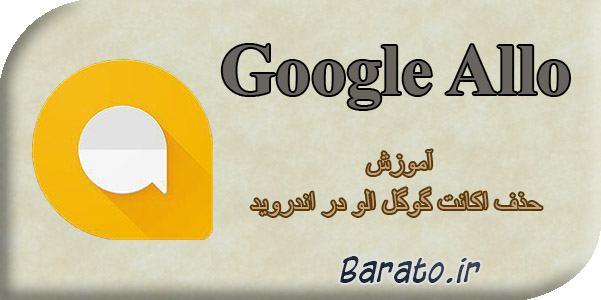آموزش تصویری حذف اکانت گوگل الو در اندروید
