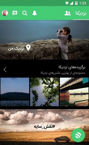 دانلود Nazdika مسنجر و شبکه اجتماعی نزدیکا برای اندروید