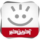 دانلود Akharin Khabar 9.6.1 نسخه جدید برنامه آخرین خبر برای اندروید