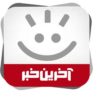 دانلود Akharin Khabar 2.7.9 برنامه آخرین خبر برای اندروید