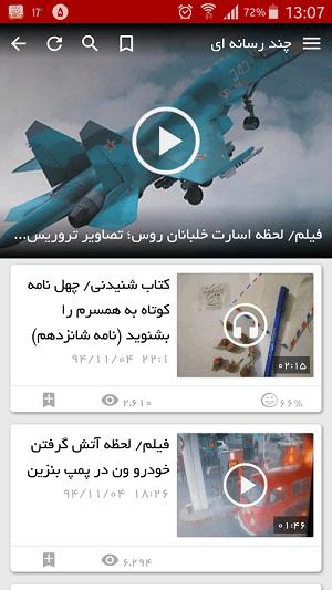 دانلود Akharin Khabar برنامه آخرین خبر برای اندروید