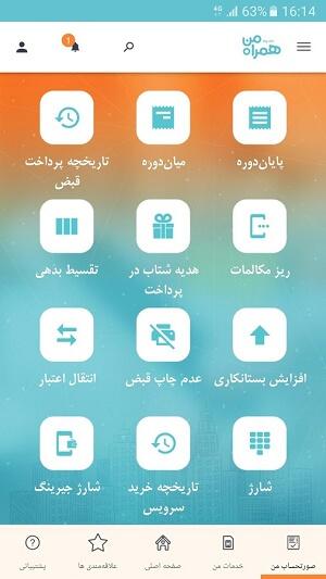 دانلود MyMCI اپلیکیشن همراه من برای اندروید