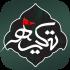 دانلود Tekye 1.8 تکیه نرم افزار مذهبی محرم 1396 برای اندروید