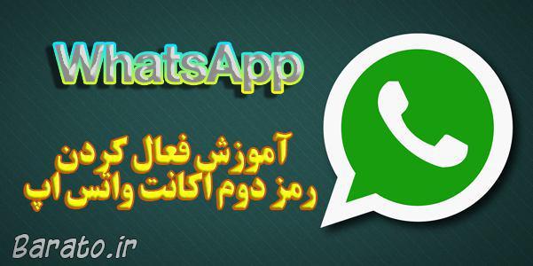 آموزش تصویری فعال کردن رمز دوم واتس اپ WhatsApp اندروید