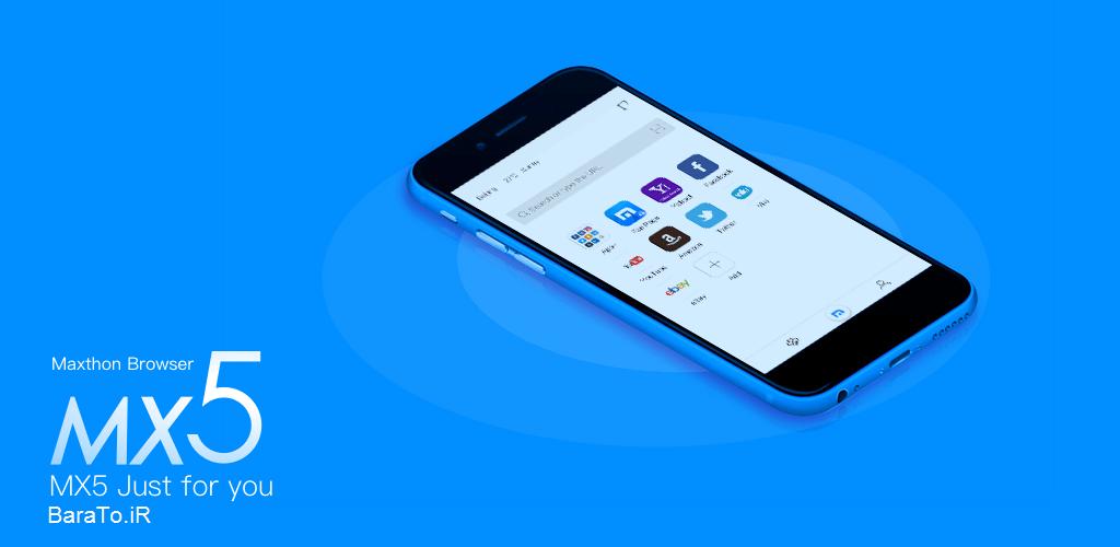 دانلود Maxthon Browserمرورگر مکستون برای اندروید