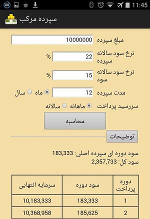 دانلود Sood برنامه محاسبه سود و وام بانکی برای اندروید