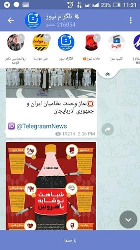دانلود I gram آیگرام نسخه پیشرفته تلگرام برای اندروید