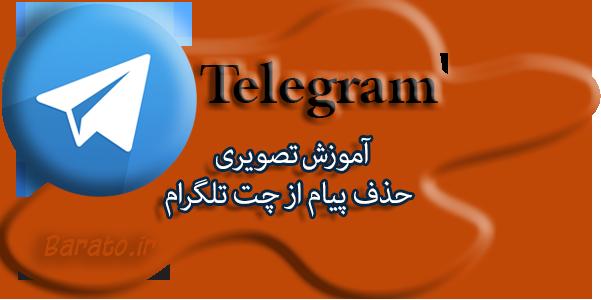 آموزش تصویری حذف پیام از چت تلگرام برای همه
