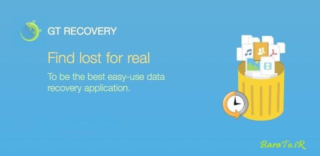 دانلود GT Recovery برنامه بازیابی اطلاعات گوشی اندروید