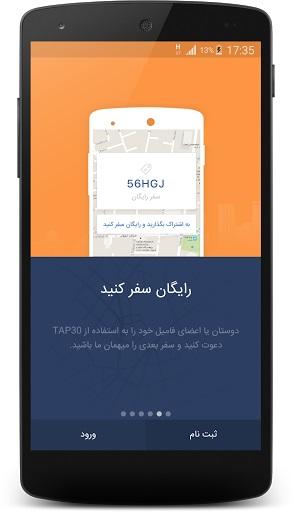 دانلود TAP30 تپسی درخواست تاکسی برای اندروید