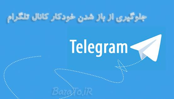 آموزش جلوگیری از دعوت خودکار به کانال تلگرام !