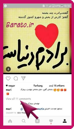 آموزش تصویری حذف کامنت در اینستاگرام اندروید