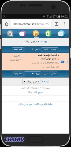 آموزش تصویری ساخت ایمیل ایرانی چاپار