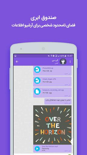 دانلود Gap Messenger مسنجر و پیام رسان گپ برای اندروید