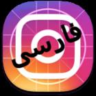 دانلود Instagram Farsi 100.0.0.17.129 نسخه جدید برنامه اینستاگرام فارسی برای اندروید