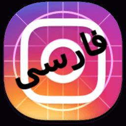 دانلود Instagram Farsi 71.0.0.18.102 نسخه جدید برنامه اینستاگرام فارسی برای اندروید