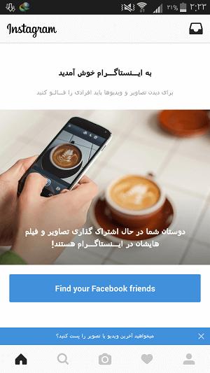 دانلود Instagram Farsi برنامه اینستاگرام فارسی برای اندروید