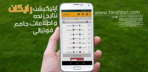 دانلود Tarafdari Livescore نمایش زنده نتایج فوتبال اندروید