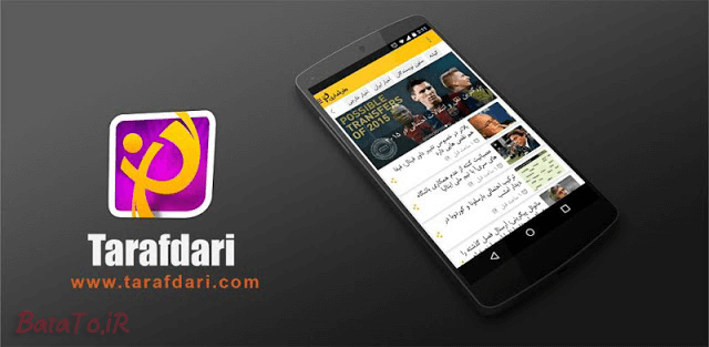 دانلود Tarafdari طرفداری شبکه اجتماعی ورزشی برای اندروید