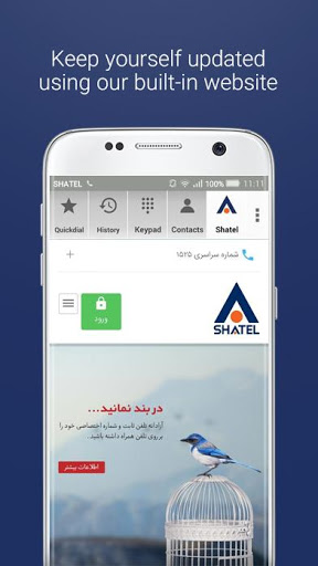 دانلود ShatelTalk اپلیکیشن شاتل تاک برای اندروید