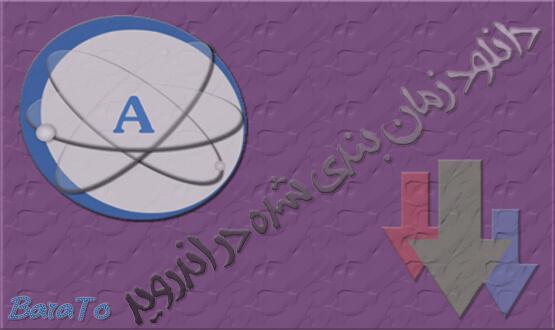 آموزش آگرین Agrin - دانلود زمان بندی شده در اندروید