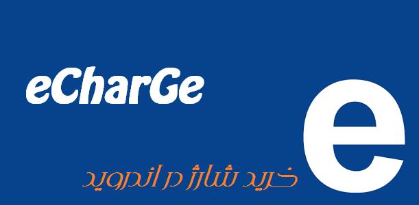 دانلود eCharGe خرید شارژ و بسته اینترنت برای اندروید