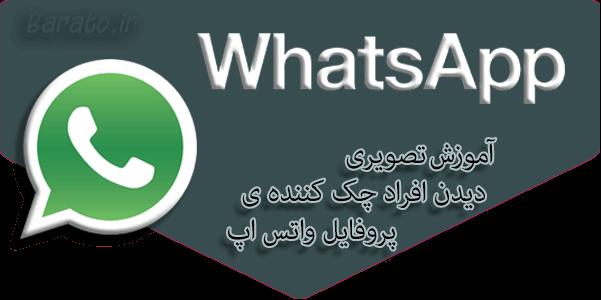 آموزش دیدن افراد مشاهده کننده پروفایل در واتس اپ WhatsApp